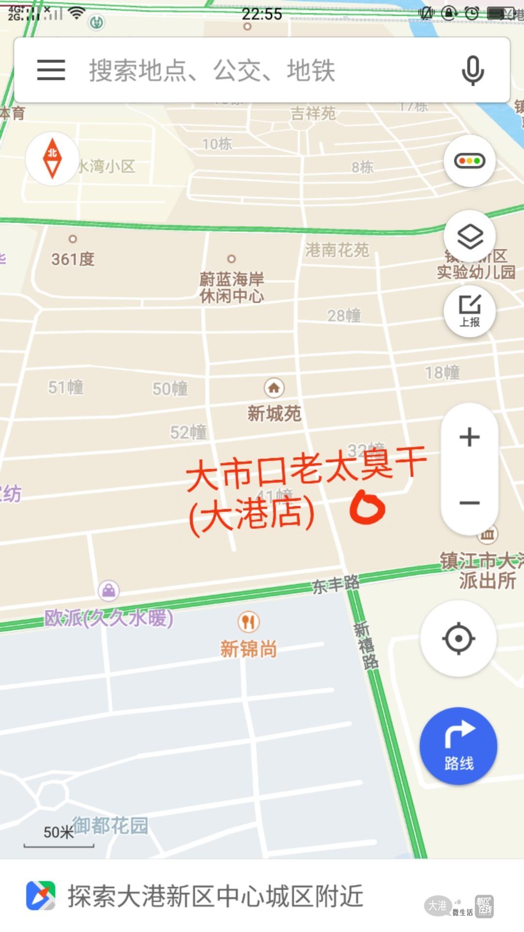 大市口老太臭干大港店——新店开业!!!