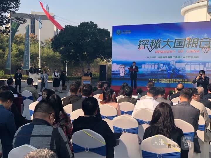 中储粮油脂镇江基地举行公众开放日活动
