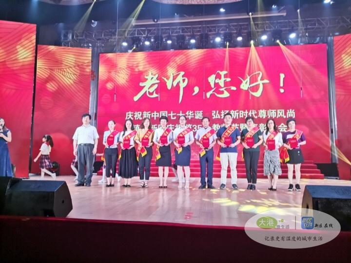 镇江新区庆祝第三十五个教师节暨表彰大会召开